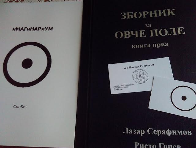"""""""Зборник за Овче Поле – книга прва"""" излезе од печат"""