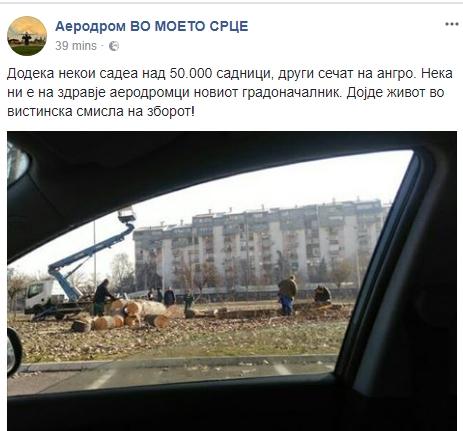 Град Скопје, скопски општини и градоначелници Grupa-aerodrom-sadnici