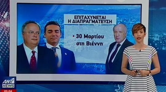 Преговорите за името влегуваат во клучна фаза  пишуваат грчките медиуми