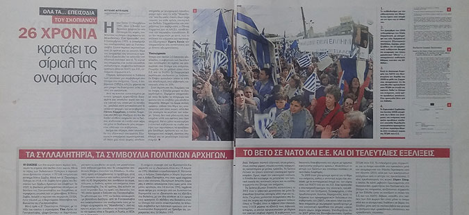 """""""Елефтерос типос"""": Се зголемуваат меѓународните притисоци за решавање на името"""