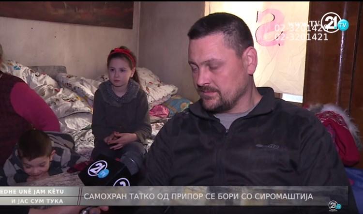 АПЕЛ ЗА ПОМОШ: Самохран татко и две деца гладуваат и смрзнуваат во Припор!