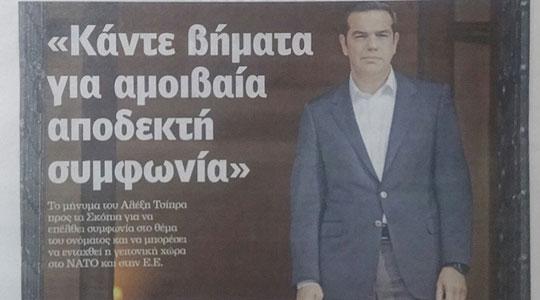 Ципрас од Владата на Заев очекува конкретни чекори за промена на името и отстранување на споменици