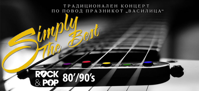 Василичарскиот концерт на МОБ годинава со ретро рок и поп-хитови