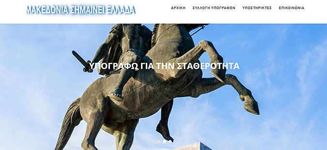 Грчки организации со кампања против терминот Македонија