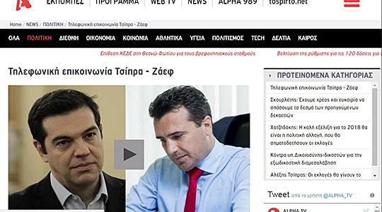 Грчките медиуми за оптимизмот за решавање на спорот, кампањи против терминот Македонија