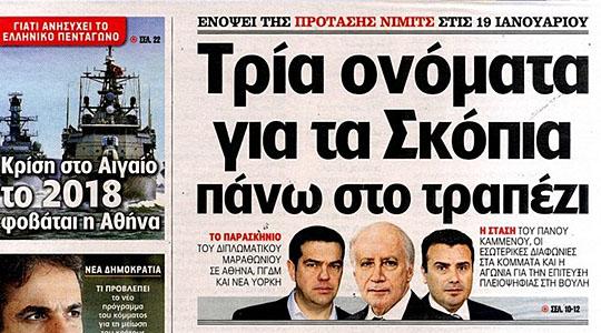 """Грчкиот весник """"Real news"""": На маса само три имиња за Скопје"""