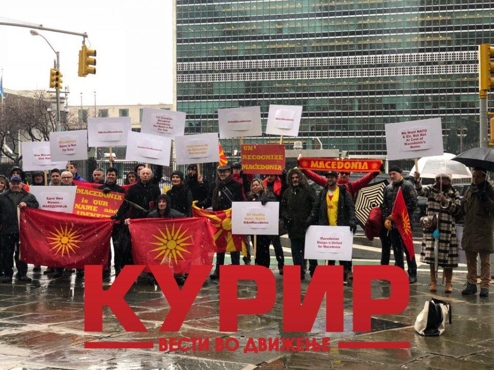 """Здружението """"Ние сме Македонија"""" денеска со мирен протест пред седиштето на Обединетите нации во Њујорк (ФОТО ГАЛЕРИЈА)"""