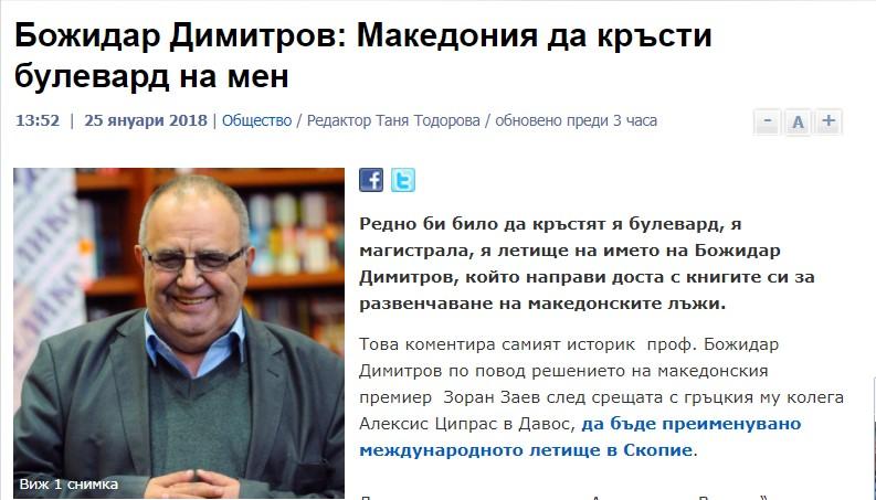 И Божидар Димитров бара автопат или аеродром во Македонија со неговото име