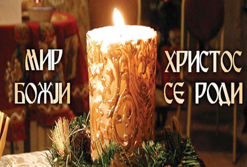 Божиќ – Празник на радоста и надежта