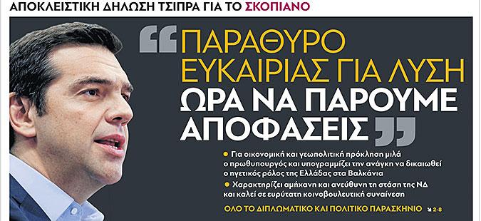 """Ципрас оптимист дека Заев """"ќе направи чекори"""" за решавање на спорот околу името"""