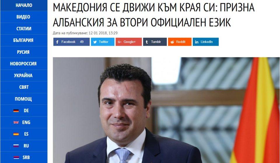 """Бугарска новинска агенција: По усвојувањето на Законот за јазици, """"Македонија се движи кон крајот"""""""