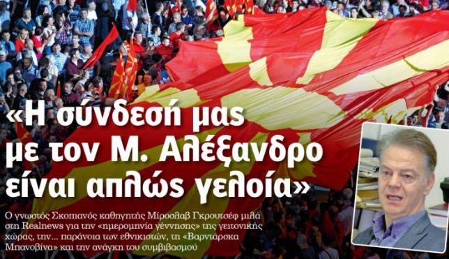Грчев за грчко радио: Врзувањето со Александар Велики е смешно, македонскиот идентитет потекнува од 19-ти век