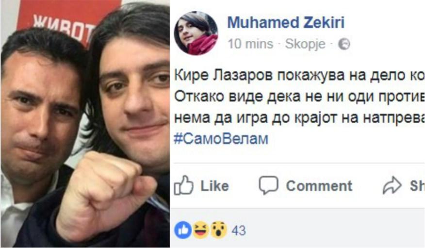 Сдсмовскиот пратеник Мухамед Зекири со скандалозен статус го нападна Кире Лазаров!
