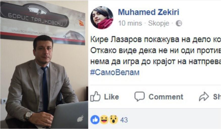 Перински му одговори на Мухамед Зекири за нападот кон Лазаров