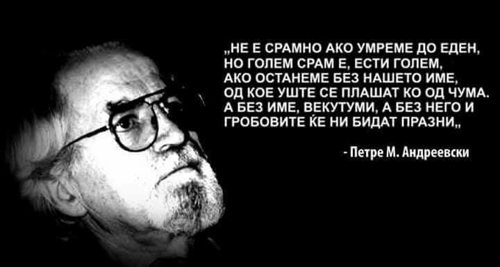 Вера Милошевска од Љубојна до власта: Драги непромислени копуци, името е поважно од нашите мали животенца