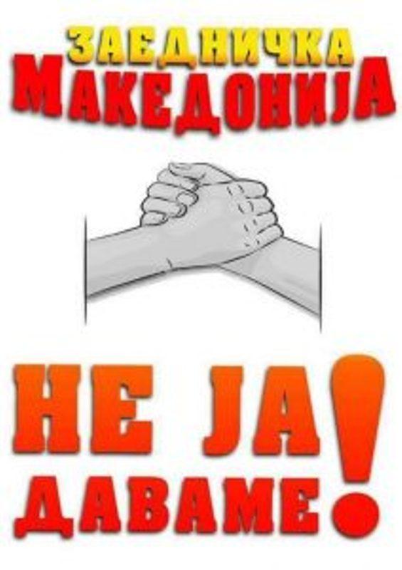 """Македонската дијаспора во Германија на 27-ми јануари со протест пред """"Бранденбуршката порта"""" во Берлин"""