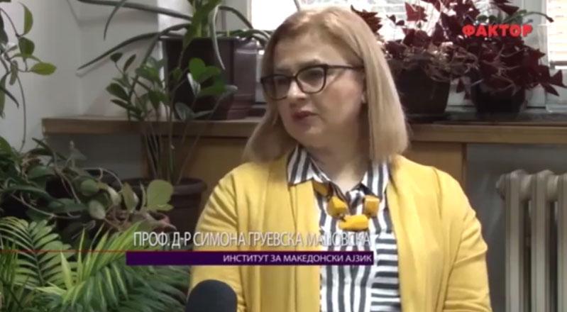 Груевска Маџовска: Законот за јазици ќе доведе до комплетна блокада на сите институции