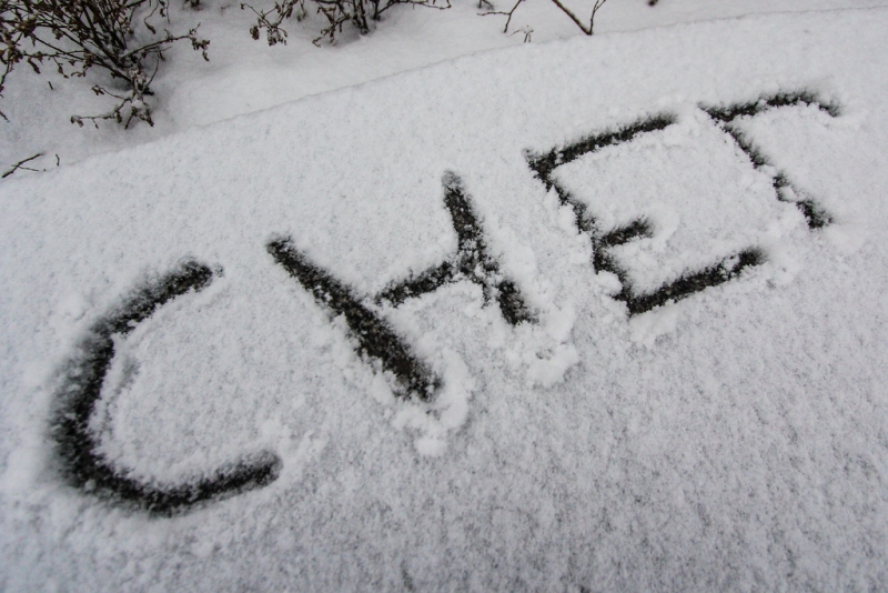 Подгответе се: Вечер снег!