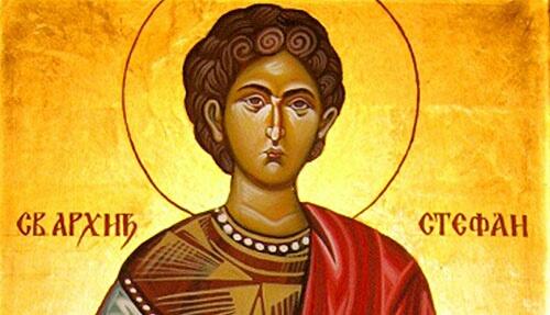 Денеска е Свети Стефан, заштитник на болните, старите и сиромашните