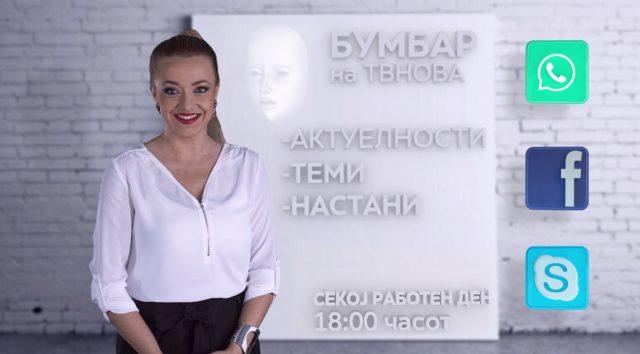 """""""Бумбар"""" урива рекорди на гледаност (ФОТО)"""