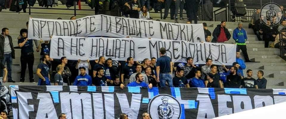 """Навивачите на МЗТ со транспарент: """"Продадете ги вашите мајки, а не нашата- Македонија"""""""