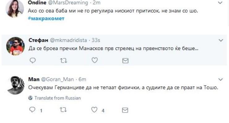 Најинтересни твитови за мечот Германија – Македонија