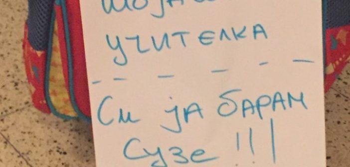 """""""Сузе е мојата учителка"""" – бојкот во скопска градинка поради смена на воспитувачката"""