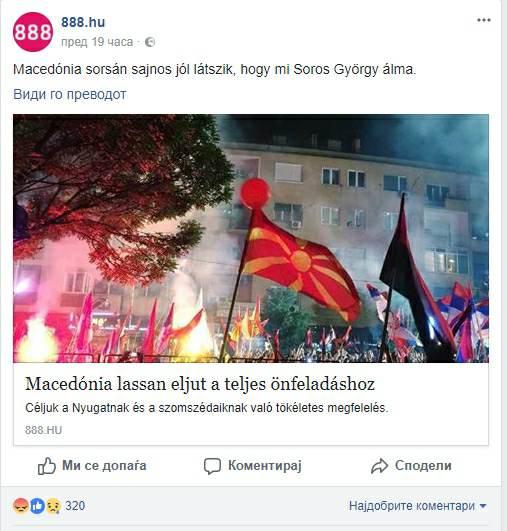 """Унгарски портал """"888"""": Зоран Заев е човек на Сорос и тоа сè повеќе се гледа во несреќната балканска земја"""
