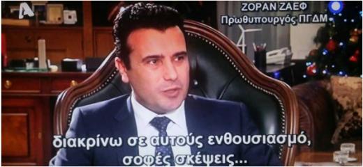 Заев за грчка ТВ Алфа: Немаме црвени линии, ќе разговараме за преименување на аеродромот
