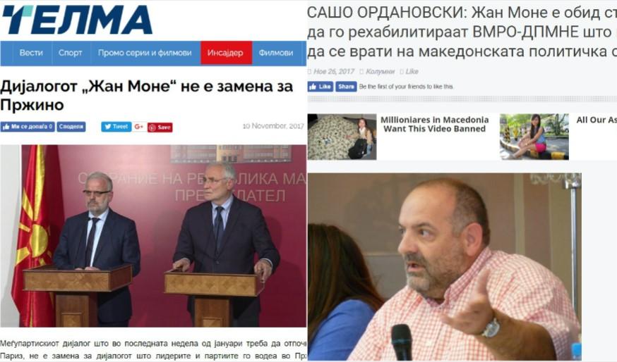 Мегафоните злонамерно долго ја најавуваа средбата во куќата на Жан Моне, која не се случи како што и најавуваше ВМРО-ДПМНЕ
