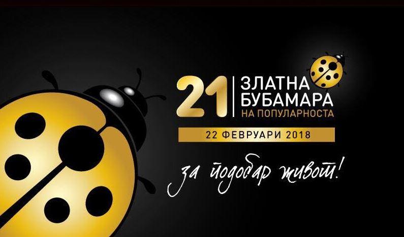 """Златна Бубамара се сели во """"Борис Трајковски"""", билетите од денес во продажба"""