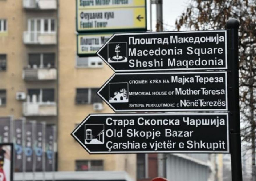 ФОТО: Повеќејазични патни ознаки утринава се поставуваат пред сите поважни институции