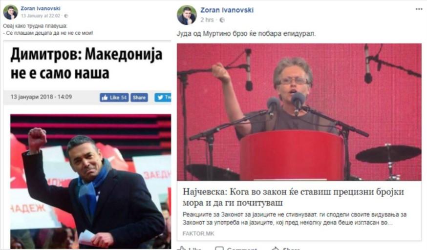 Активисти и функционери на СДСМ секојдневно се оградуваат од антидржавните политики на Заев