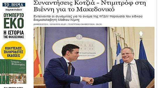 Средбите во Виена во фокусот на грчките медиуми