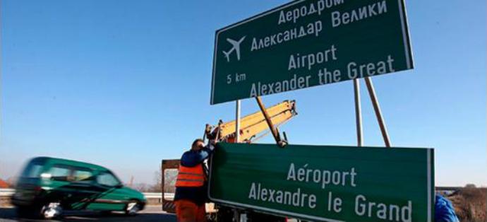 Мицкоски: Македонија ништо не доби со преименување на аеродромот и автопатот