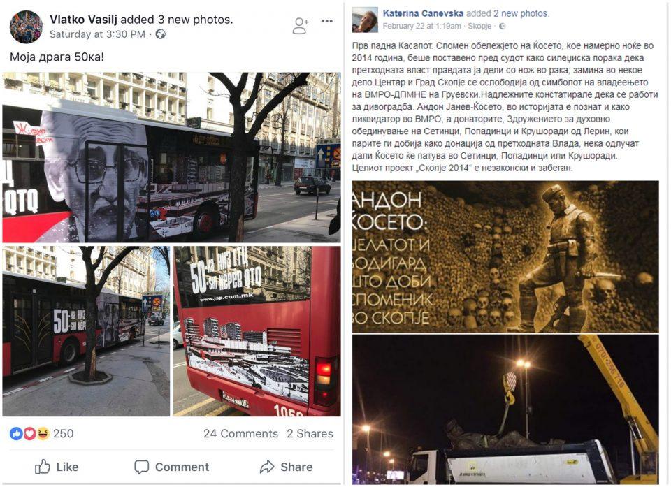 Двојни стандарди на СДСМ- Бркаат од работа за фејсбук статус, а партиските послушници по институциите по цели денови го воспеваат Заев