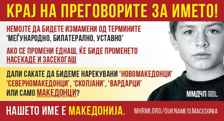 Македонци од дијаспората ќе ги тужат Заев и Димитров ако го променат името на Македонија