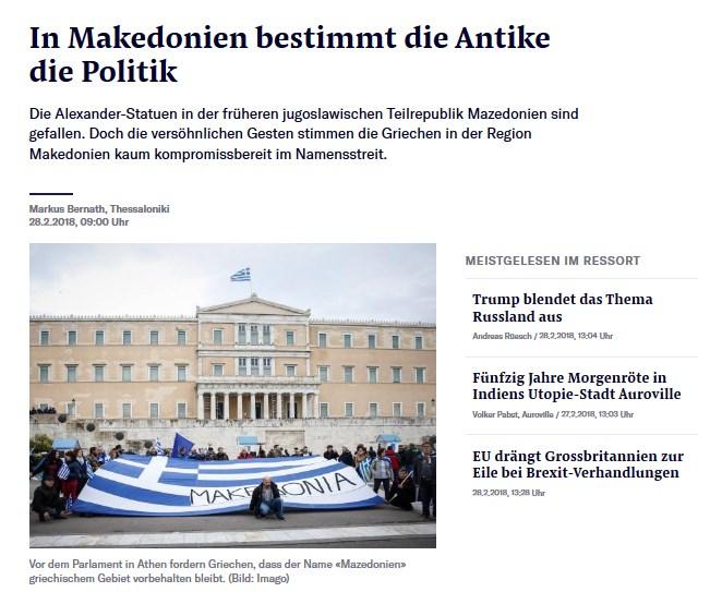 """Нов напад од Грците: Грција сега сака и """"македонската кујна"""" да ја регистрира како своја во УНЕСКО"""