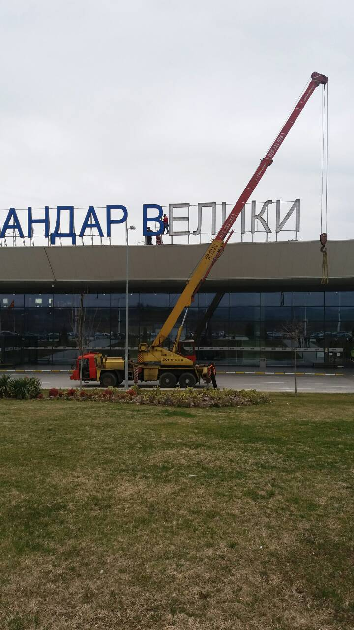 """ФОТО: Се тргаат буквите """"Александар Велики"""" од скопскиот аеродром"""