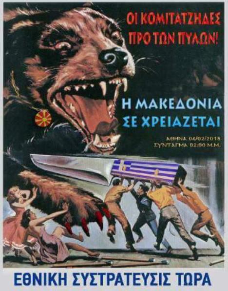 """Митинг во Атина под мотото: """"Сега сите заедно, комитите ни се пред врата"""" (ФОТО)"""
