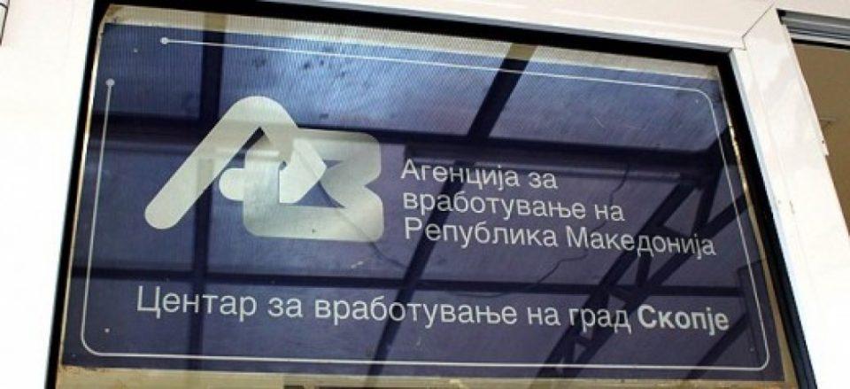 Сите раководители на АВРМ низ државата се истакнати членови на СДСМ