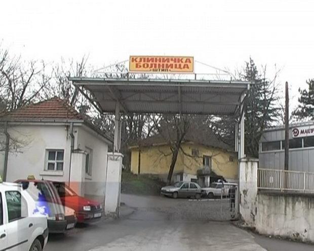 Клиничката болница во Штип цел ден без греење, пациентите и докторите смрзнуваат