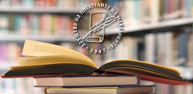 ДПМ ќе ги соопшти добитниците на петте годишни награди за 2017 година