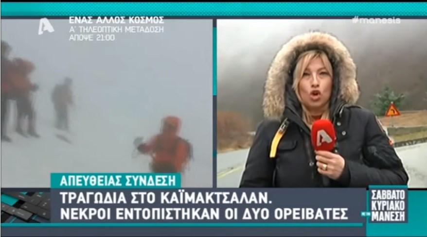 Грчките спасувачи не ја потврдуваат трагедијата- медиумите објавија снимка (ВИДЕО)