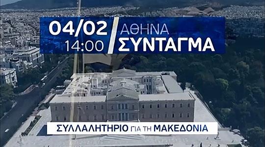 """Грција на нозе: Еден милион граѓани на протест ќе порачаат """"Македонија е една и грчка"""""""
