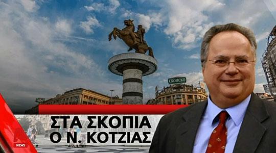 Грчка Алфа ТВ: Коѕијас во следните денови ќе го посети Скопје