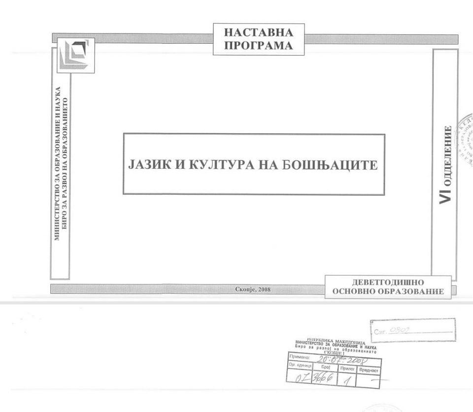 Рамчиловиќ: Босанскиот јазик во наставата е воведен уште во 2006 година
