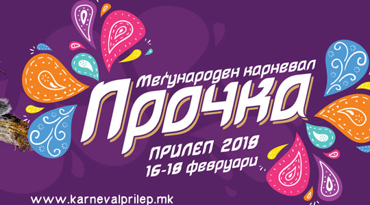 """Прилеп се подготвува за """"Прочка 2018"""""""