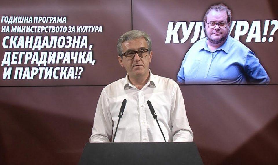 ВМРО-ДПМНЕ и денес бара под итно да биде повлечена Националната годишна програма на Министерството за култура