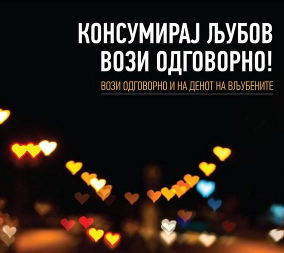 РСБСП апелира: Дозволете љубовта да ве води, а не виното и алкохолот… #Возиодговорно!